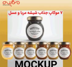 jar-of-jam-Mockup