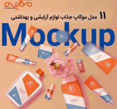 cosmetics-mockuo-megaaps2