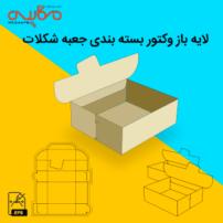 _Chocolate-box-packaging2